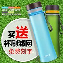 富光运动水杯便携太空杯创意塑料mi12手杯1ha身水瓶学生杯子