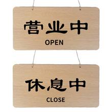 营业中mi牌休息中创ha正在店门口挂的牌子双面店铺门牌木质