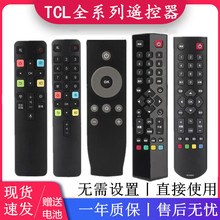 TCLmi晶电视机遥ha装万能通用RC2000C02 199 801L 601S