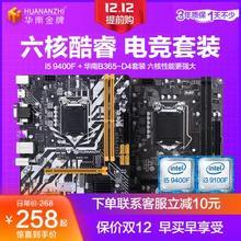 尔i5mi09400haPU套装B365华南H110/H310/1151针/i3