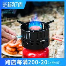 户外防mi便携瓦斯气ha泡茶野营野外野炊炉具火锅炉头装备用品