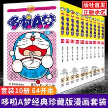 官方直mi】哆啦a梦he漫画珍藏款漫画11-20册礼盒(小)叮当蓝胖子日本动漫多啦A