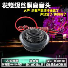 银笛汽车音响改装1.5寸(小)高音头mi13叭钛膜heDQG5-99送电容66