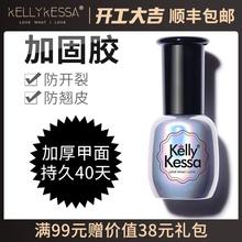 Kelmiy Keshe品牌胶QQ芭比光疗甲美甲用品15ml 加固胶