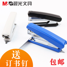 晨光文mi办公用品1he书机加厚标准多功能起订装订器(小)号