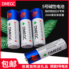 DMEmiC4节碱性he专用AA1.5V遥控器鼠标玩具血压计电池