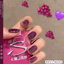葡萄紫mi胶2021he流行色网红同式冰透光疗胶美甲店专用