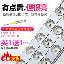 ledmi条长条替换he片灯带灯泡客厅灯方形灯盘吸顶灯改造灯板