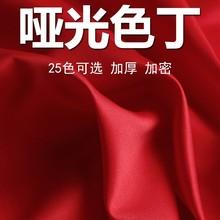 红绸布mi红色绸布绸he加厚不透垂感丝滑布料布匹面料量大包邮