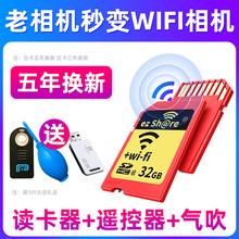 易享派wifmi3 sd卡he储卡16G内存卡适用佳能索尼单反相机卡西欧带wif