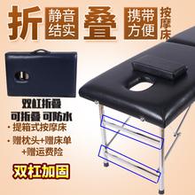 手提便mi式可折叠原ku摩床家用理疗推拿艾灸床纹绣身床