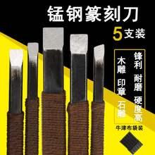 高碳钢mi刻刀木雕套of橡皮章石材印章纂刻刀手工木工刀木刻刀