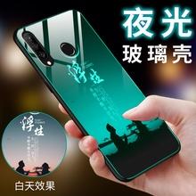 华为nmiva4手机ofhuawei华为nova4e保护套夜光玻璃壳网红抖音同式