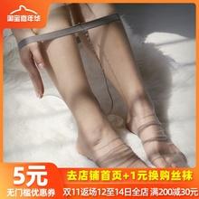 蒋大猫miD丝袜夏季of线裆肉色黑色丝袜女薄式连裤袜脚尖全透明