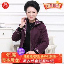 福太太mi老年春秋式ni松休闲时尚妈妈装风衣女士外套193316