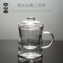 容山堂mi锤目纹 耐ni内胆过滤家用办公茶水分离杯水杯