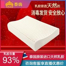 TAImi0I泰嗨乳to国原装进口天然橡胶枕芯 家用单的护颈椎枕头
