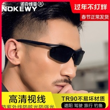 202mi新式日夜两to太阳镜运动偏光镜钓鱼开车专用墨镜驾驶眼镜