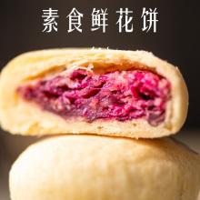 玫瑰鲜花饼纯素饼无猪油小