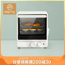 网易严mi蒸汽12升ie用烘焙多功能蒸烤一体迷你烤箱