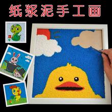 纸浆画mi工diy材ie工制作装饰品 宝宝立体纸浆泥画数字立体画