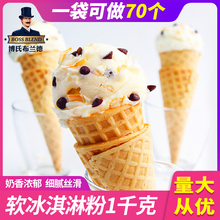 普奔冰mi淋粉自制 sq软冰激凌粉商用 圣代甜筒可挖球1000g