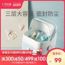 十月结晶mi1瓶收纳箱sq号便携多功能家用婴儿奶瓶收纳盒