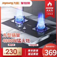 九阳燃mi灶煤气灶双gy用台式嵌入式天然气燃气灶煤气炉具FB03S