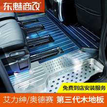 适用于mi田艾力绅奥nu动实木地板改装商务车七座脚垫专用踏板
