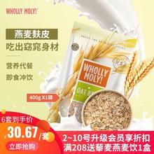 好哩清mi麸进口燕麦om食无蔗糖免煮即食健身代餐谷物冲饮麦片