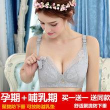 无钢圈mi奶大罩杯薄om孔时尚ED杯有型孕妇胸罩怀孕期