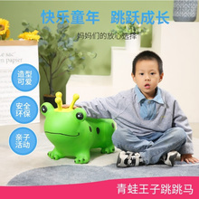 宝宝充mi玩具跳跳马om大加厚幼儿园骑马坐骑青蛙王子