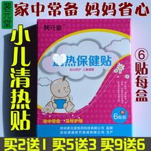 宝宝清mi贴婴幼儿退om童发烧散热降温(小)孩发热肚脐贴膏