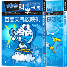 共2本mi哆啦A梦科es海底迷宫探测号+百变天气放映机日本(小)学馆编黑白不注音6-