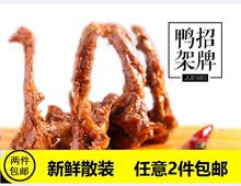 绝味鸭脖mi1销_招牌es骨300g 新鲜散装称重零食绝味卤味(小)吃