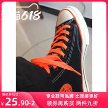 匡威适用8mm扁鞋带高帮经典帆布鞋mi14llSleFlatX正品荧光橙色
