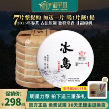【共8mi】御举茗 it岛生茶饼特级 云南七子饼古树茶叶