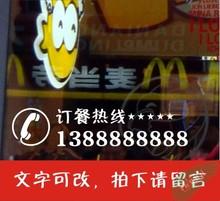 电话号码玻璃mi3 外卖电it贴 订餐订货咨询服务热线免定制费