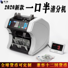 多国货mi合计金额 le元澳元日元港币台币马币清分机