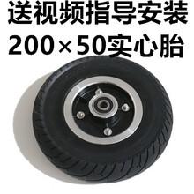 8寸电mi滑板车领奥le希洛普浦大陆合九悦200×50减震