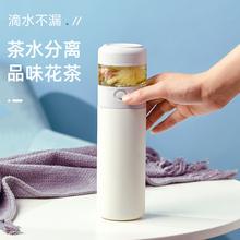ECOmiEK茶水分le保温杯女不锈钢高档便携简约水杯子男过滤创意