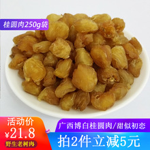 [mille]岭南广西博白桂圆肉干25