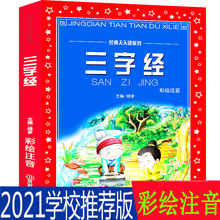 202mi新款  原le 大字彩图注拼音美绘款 带注释解释故事 1-3-6年级(小)