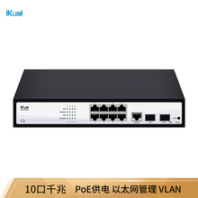爱快(miKuai)leJ7110 10口千兆企业级以太网管理型PoE供电交换机