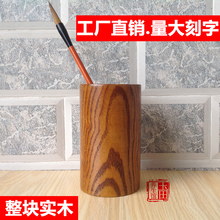 木质笔mi实木毛笔桶le约复古大办公收纳木制原木纯手工中国风