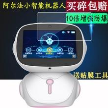 阿尔法mi智能机器的le膜亿米阳光宝宝教育学习早教机9寸贴膜屏幕7寸保护膜高清防