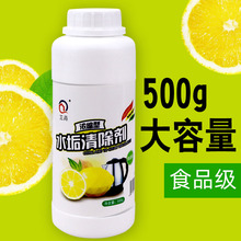 食品级mi檬酸水垢清le用去除电热水壶水碱锈强力开水瓶