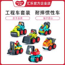 汇乐3mi5A宝宝消le车惯性车宝宝(小)汽车挖掘机铲车男孩套装玩具