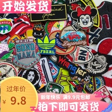 【包邮mi线】25元le论斤称 刺绣 布贴  徽章 卡通