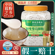 国森源mi生纯正2斤le然农家柴葛粉代餐粉钟祥特产食品